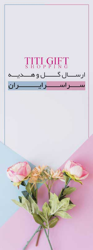 Order and send gifts all over Tehran With Titigift Florist