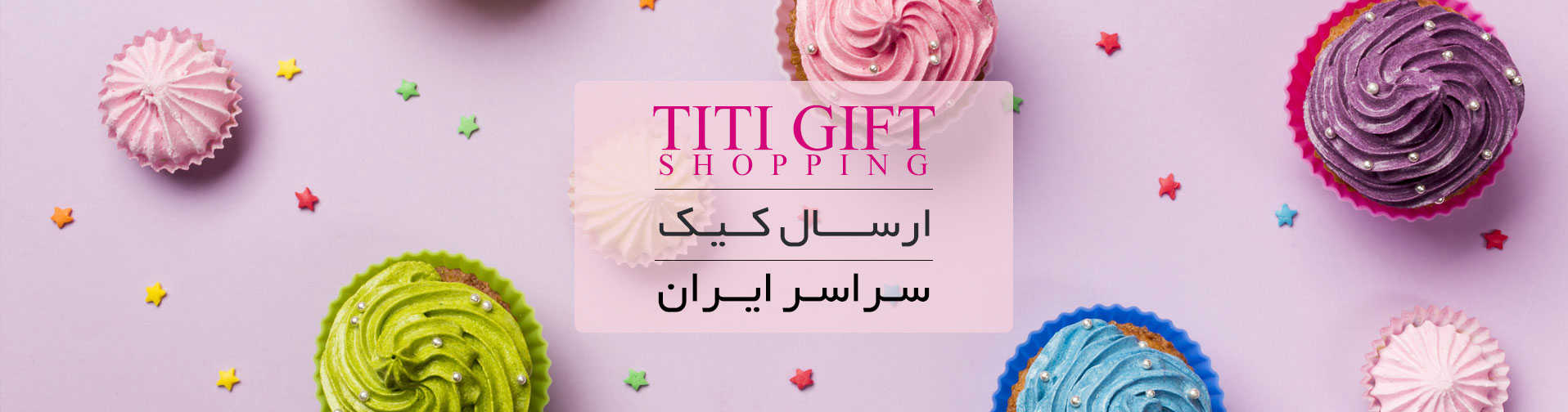 Send cakes to Tehran and all over Iran With Titigift Florist