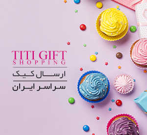Send cakes and snacks to all over Tehran With Titigift Florist