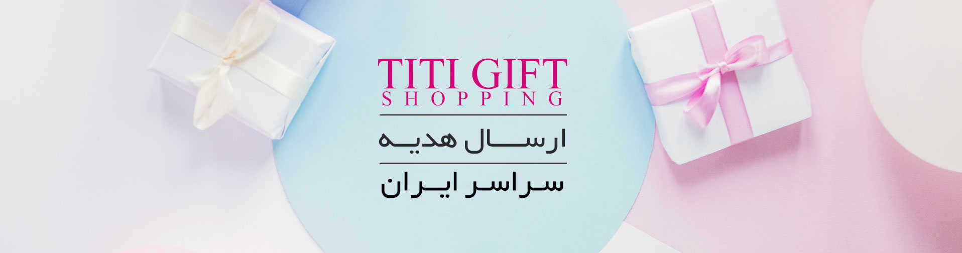 Send Gifts to Tehran and all over Iran with titigift florist