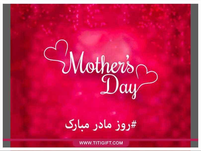 خرید گل و هدیه ویژه روز مادر