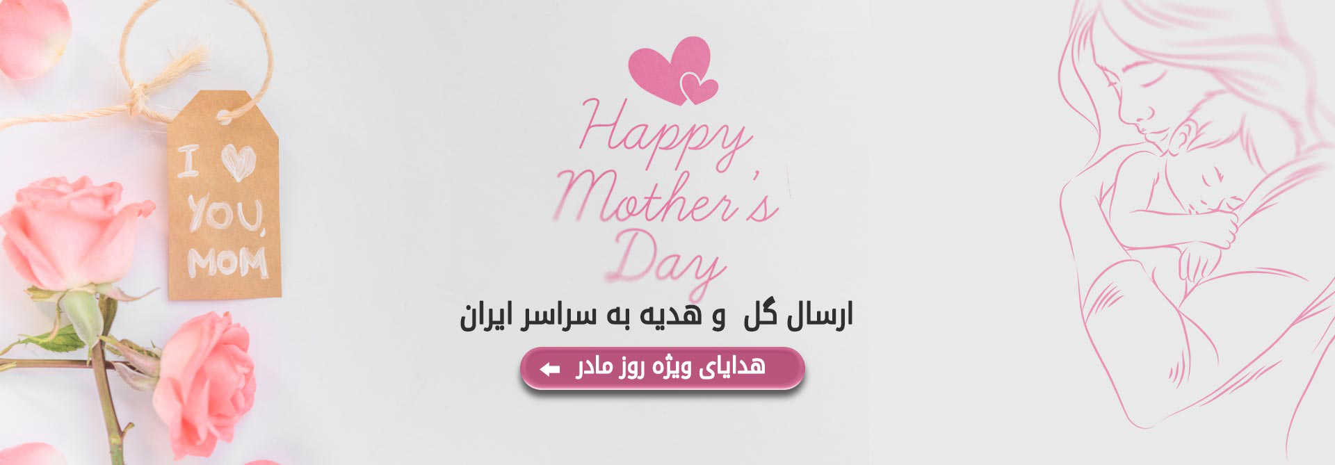 Send Mother's Day Gift to all over Iran | Order Mother's Day Flowers | Online Shopping for Mother's Day Flowers With Titigift Florist | Mother's Day flower order