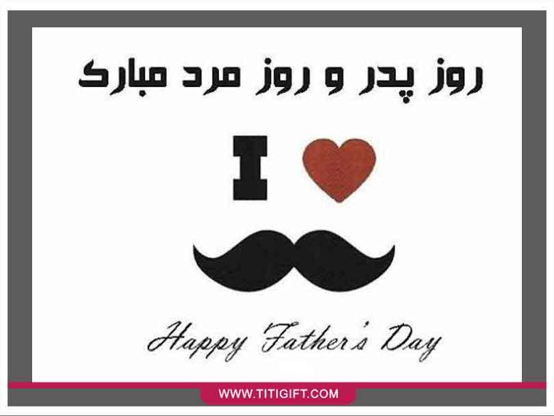 خرید گل و هدیه ویژه روز پدر
