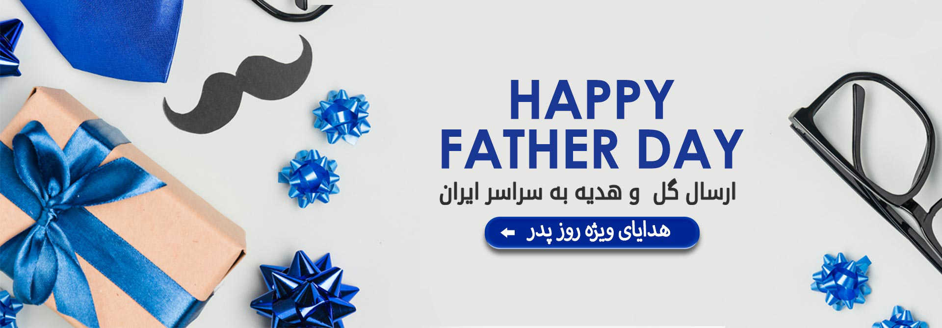 Send Father's Day Gift to all over Iran | Order Father's Day Flowers | Online Shopping for Father's Day Flowers | Father's Day flower order With Titigift Florist