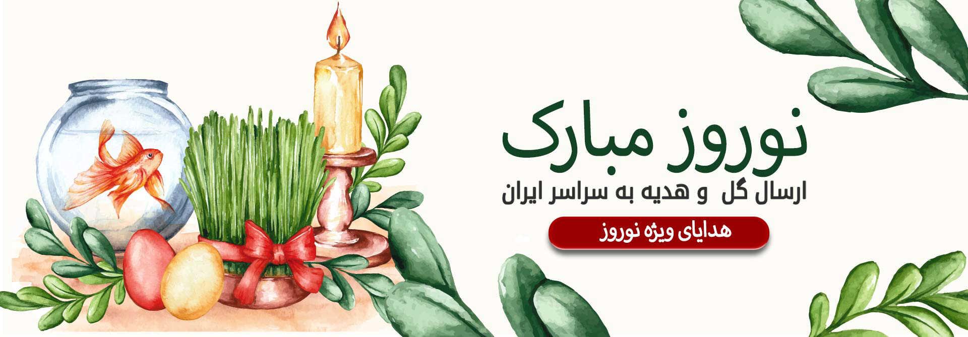 گل و هدیه ویژه عید نوروز و سال نو