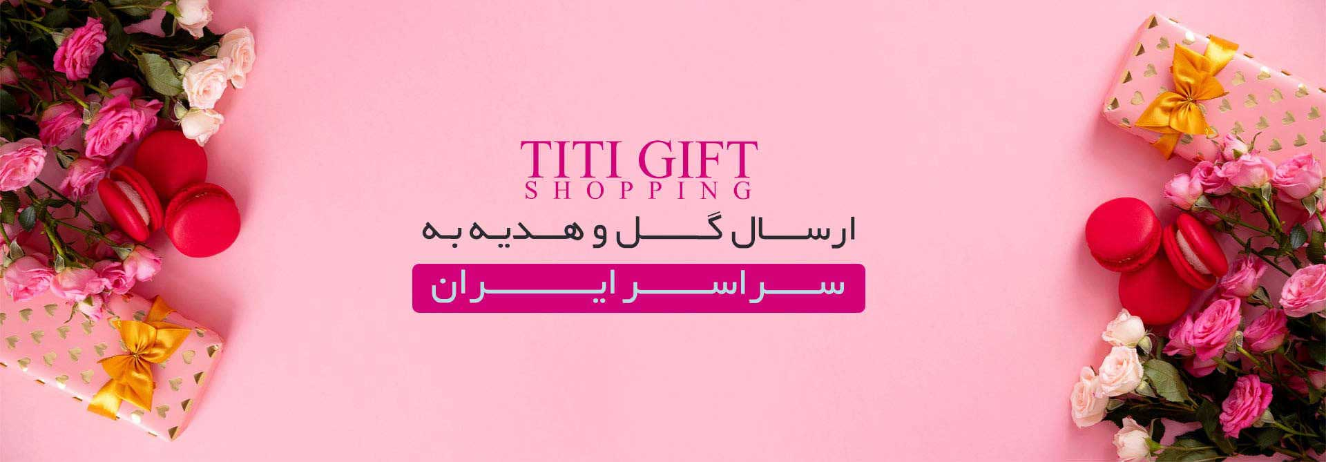 Buy flowers and gifts online in Tehran Send to all over Iran